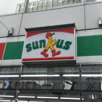 サンクス新宿二丁目店 ロゴマーク
