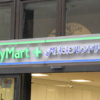 ファミリーマート未来フレンドリードラッグ赤坂店 ロゴマーク