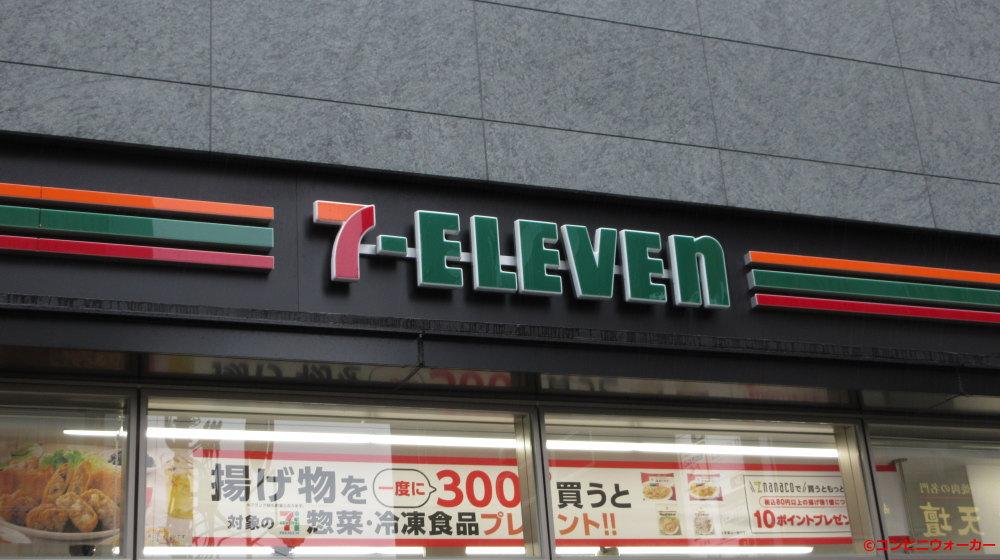セブンイレブン赤坂3丁目一ツ木通り店 ロゴマーク