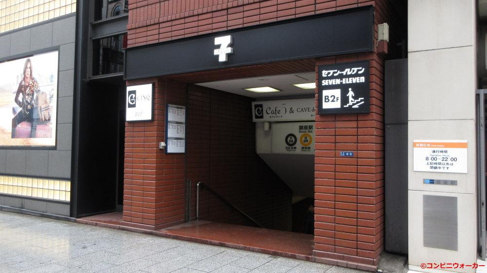 セブンイレブン銀座地下街店 地下鉄入口