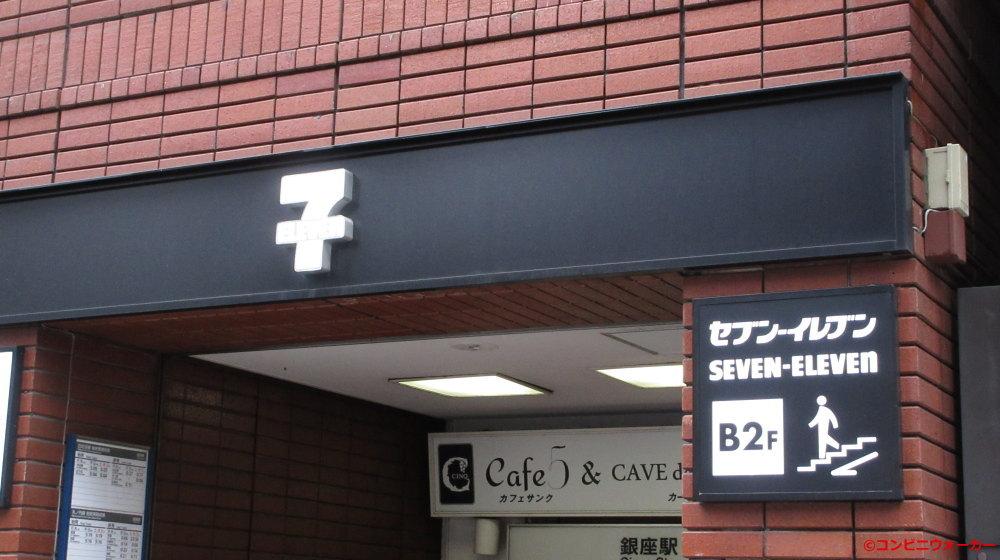 セブンイレブン銀座地下街店 地下鉄入口ロゴマーク
