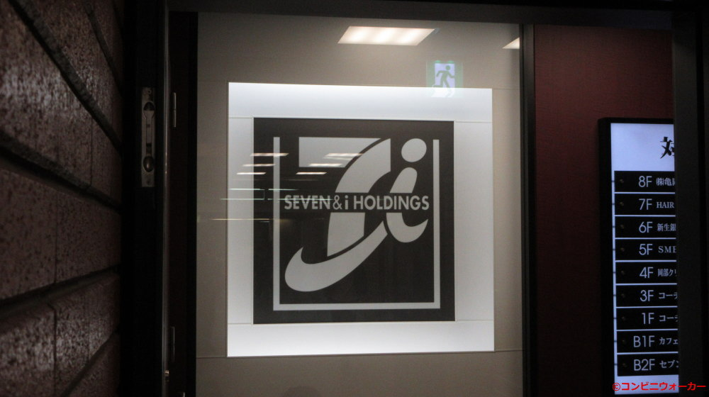 セブンイレブン銀座地下街店 ロゴ看板