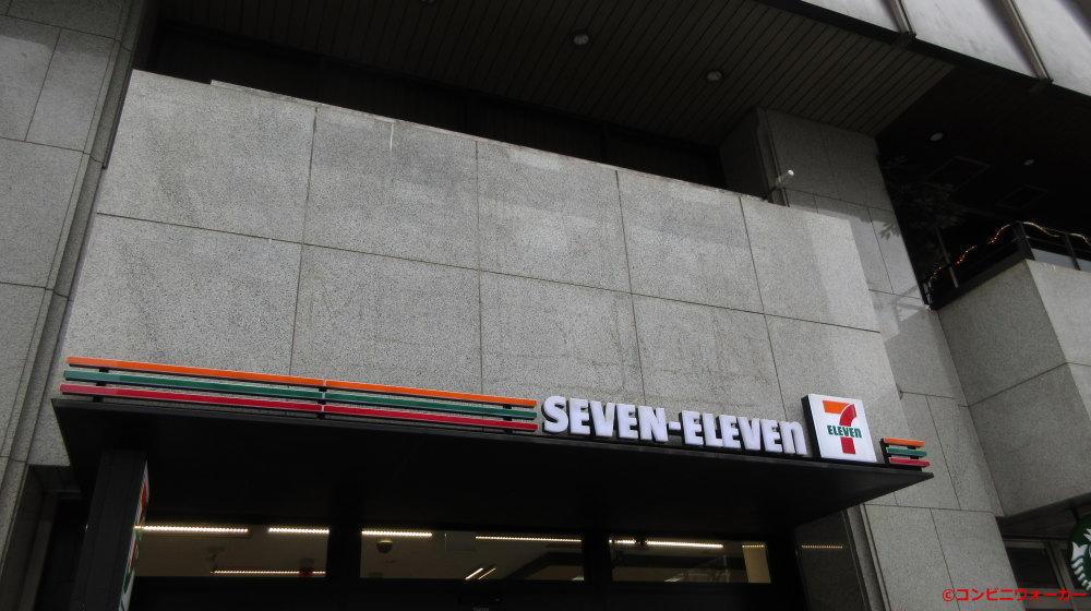 セブンイレブン銀座7丁目店 ロゴマーク