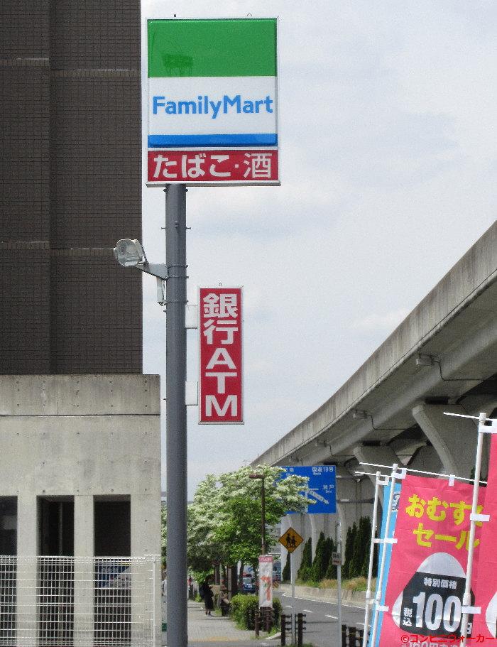 ファミリーマート ナゴヤドーム前店 ポール看板(サークルK仕様)