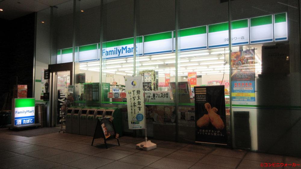 ファミリーマート汐留タワー店
