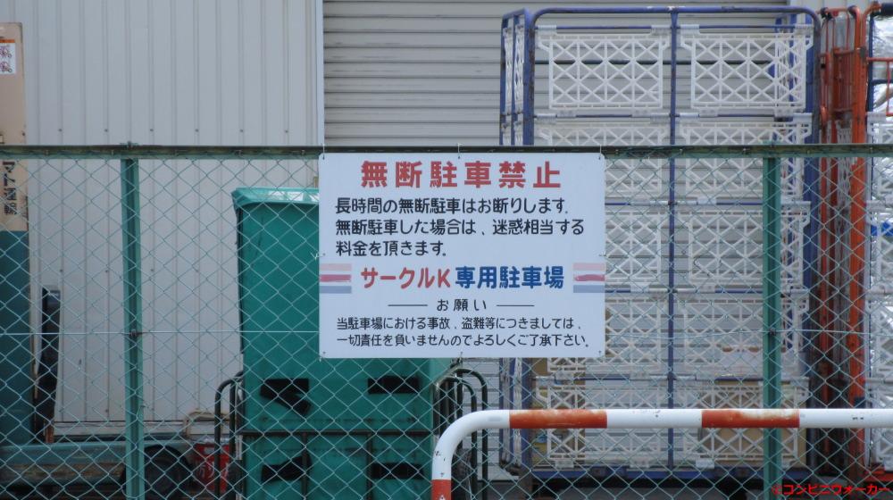 サークルK西尾八ツ面店 駐車場看板