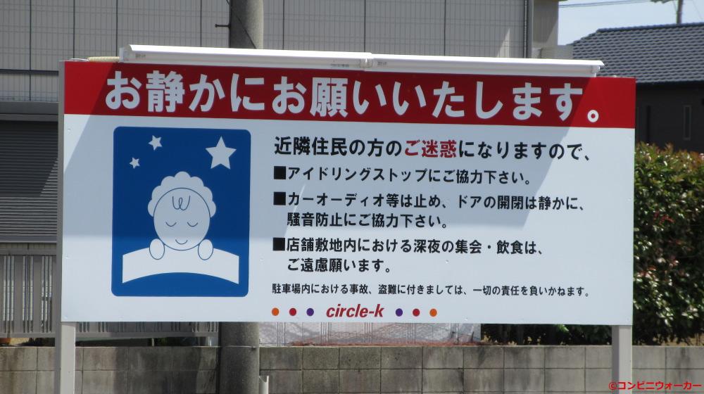 サークルK西尾下矢田町店 駐車場看板