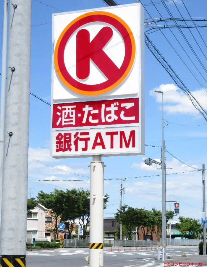 サークルK西尾下矢田町店 ポール看板
