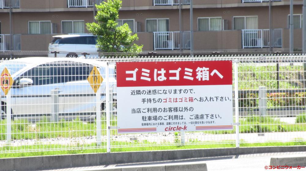 サークルK碧南塩浜町店 駐車場看板
