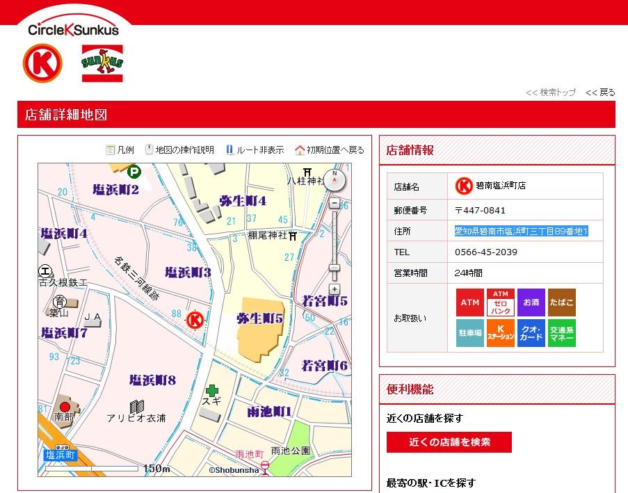 サークルK碧南塩浜町店 店舗検索ページ