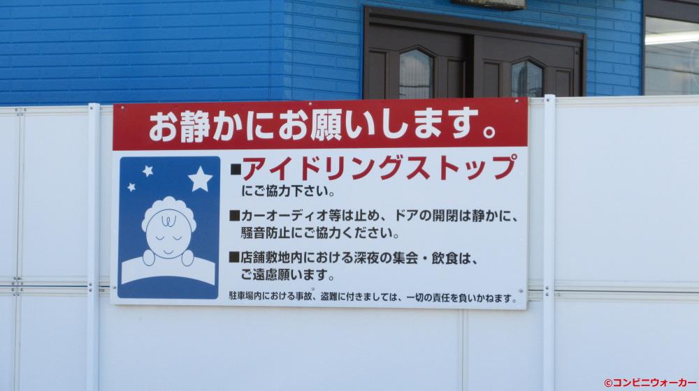 サークルK碧南権田町店 駐車場看板