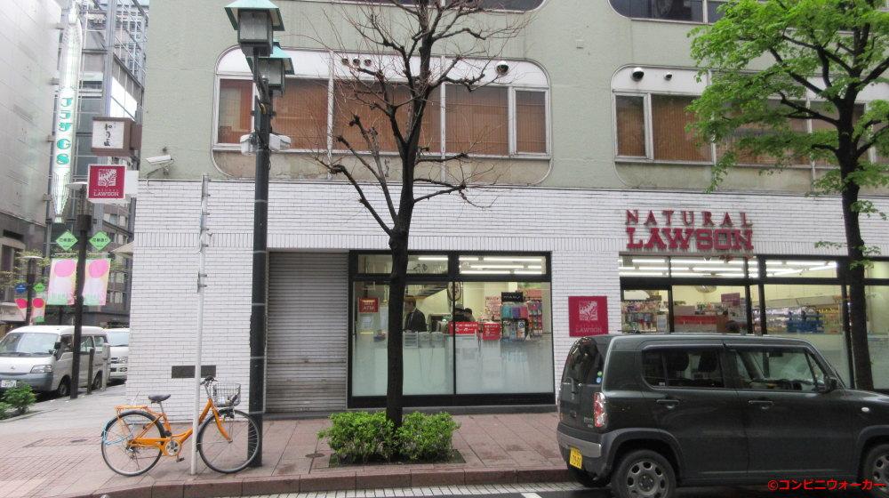 ナチュラルローソン銀座並木通店
