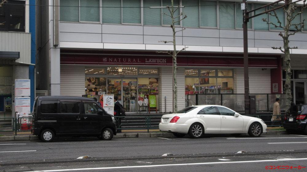 ナチュラルローソン広尾駅前店