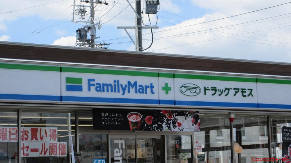 ファミリーマート+ドラッグアモス西尾駅南店 ロゴ看板
