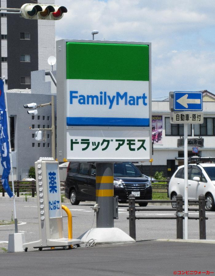 ファミリーマート+ドラッグアモス西尾駅南店 ポール看板