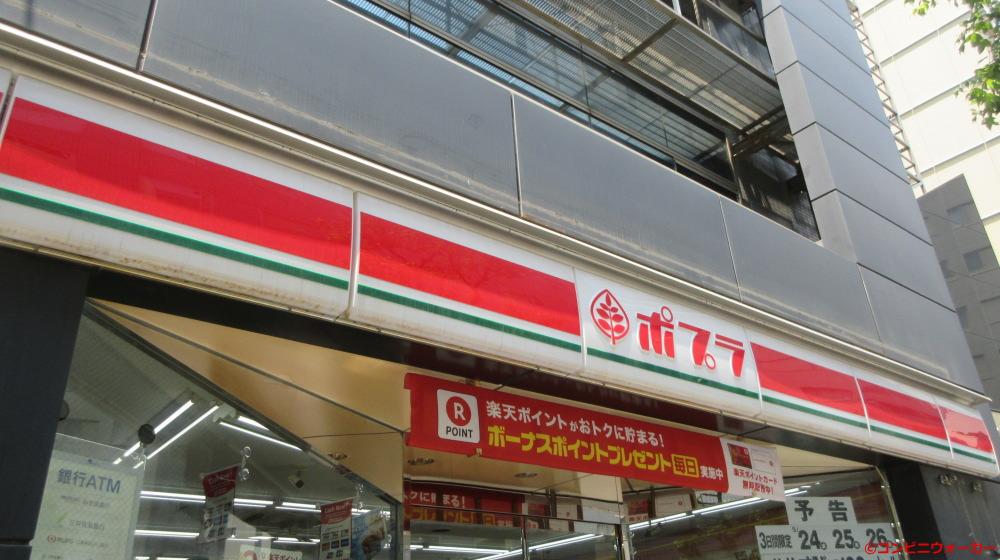 ポプラ三崎町1丁目店 ファサード看板