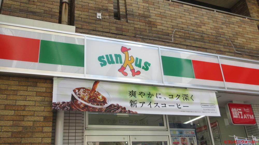 サンクス豊洲五丁目店 ファサード看板