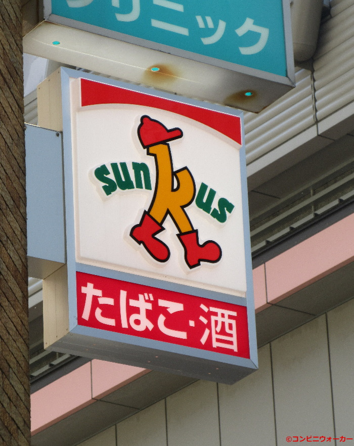 サンクス豊洲五丁目店 ロゴ看板