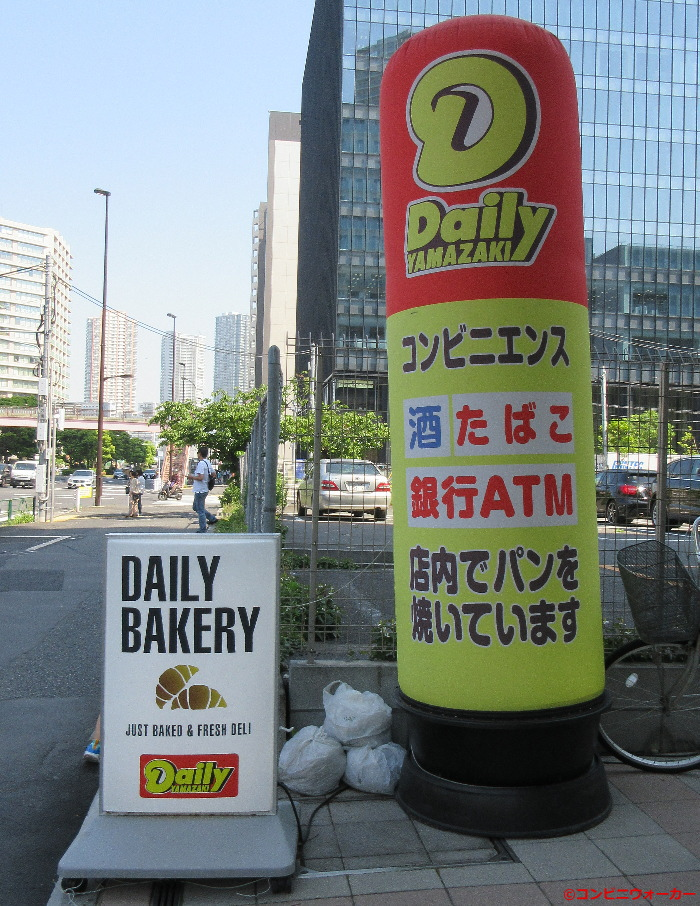 デイリーヤマザキ豊洲5丁目店 看板
