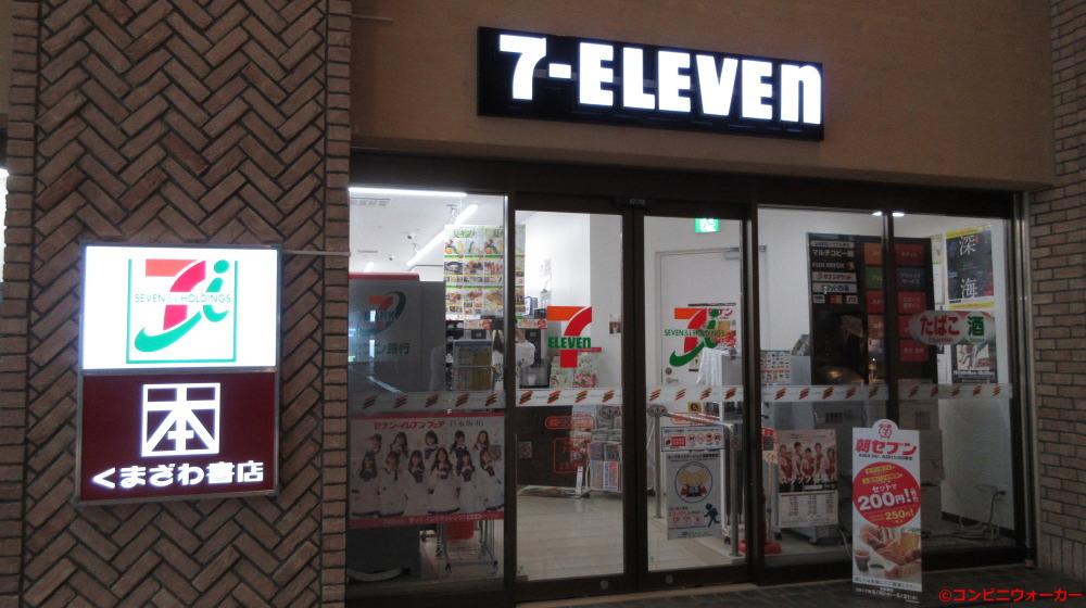セブンイレブン晴海トリトンスクエア店