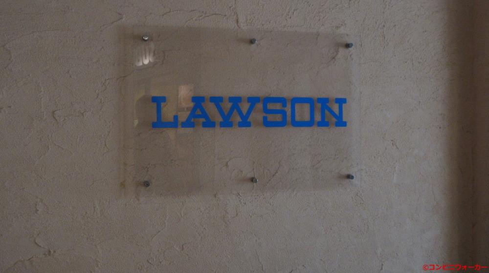 ローソン晴海トリトンスクエア店 ロゴ看板