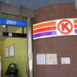 サークルK原ターミナル店 ロゴ看板