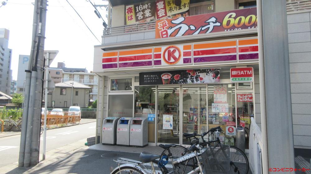 サークルK中村則武二丁目店