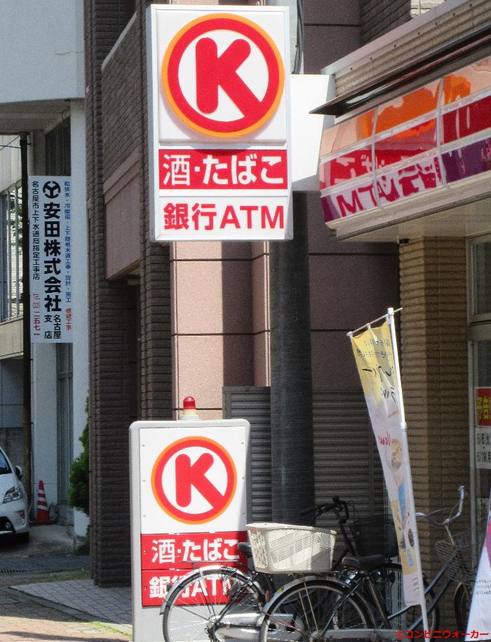 サークルK東別院駅前店 ロゴ看板
