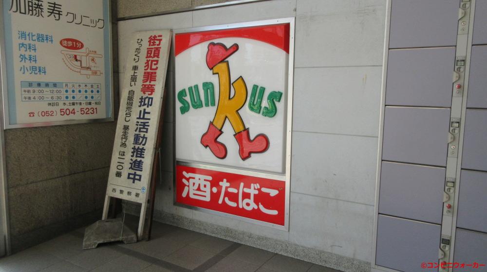 サンクス上小田井店 ロゴ看板(コインロッカー横)