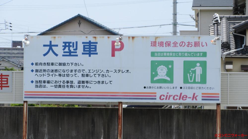 サークルK豊橋東三ノ輪店 駐車場看板