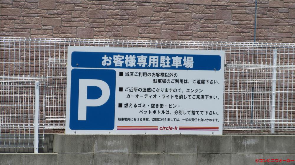 サークルK豊橋多米西町店 駐車場看板