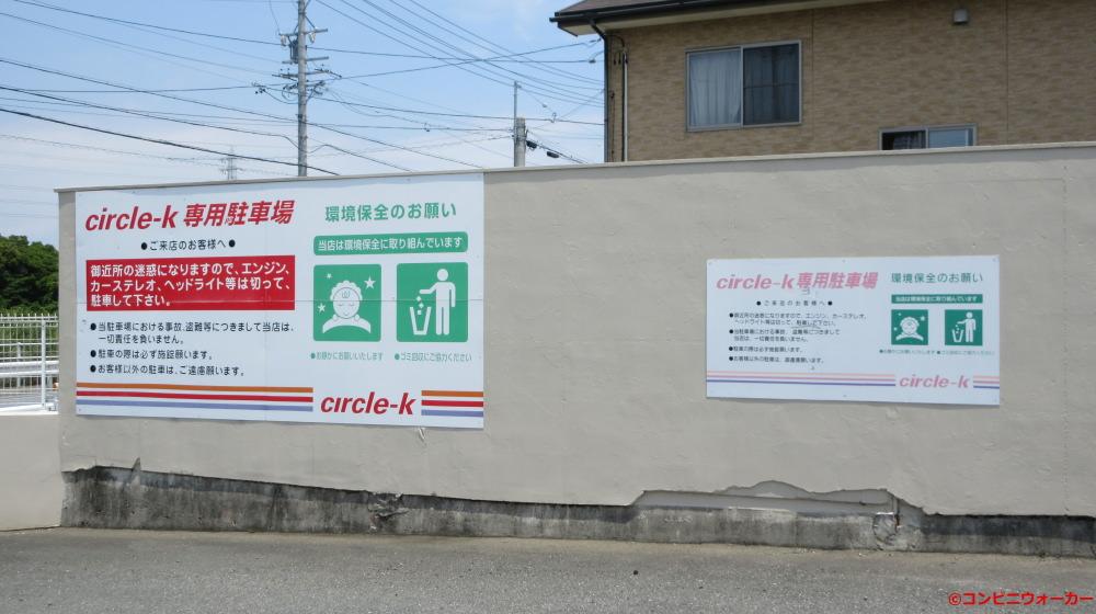 サークルK豊橋豊清店 駐車場看板