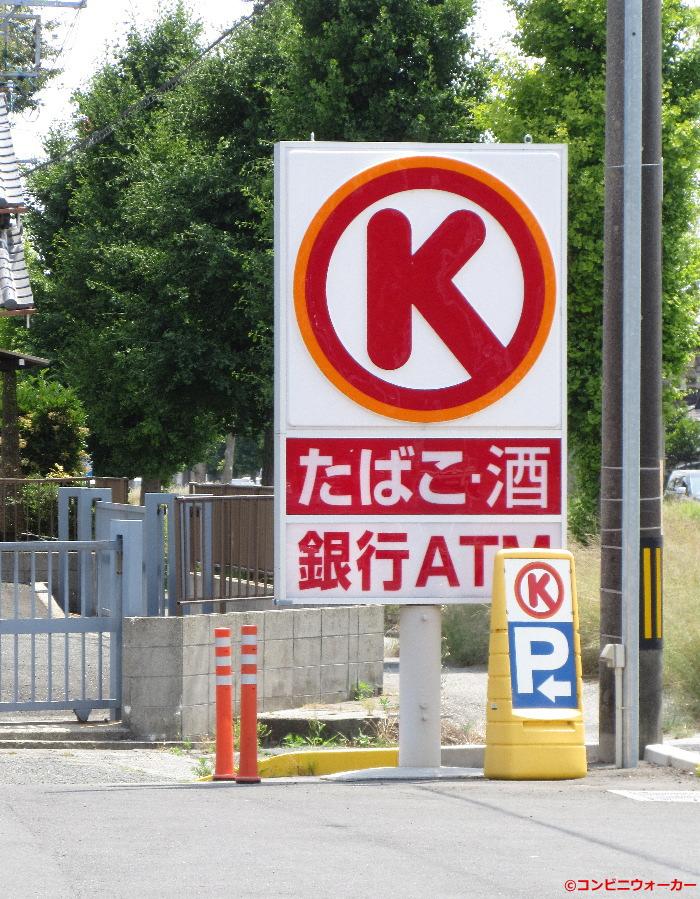 サークルK豊橋東岩田二丁目店 ポール看板
