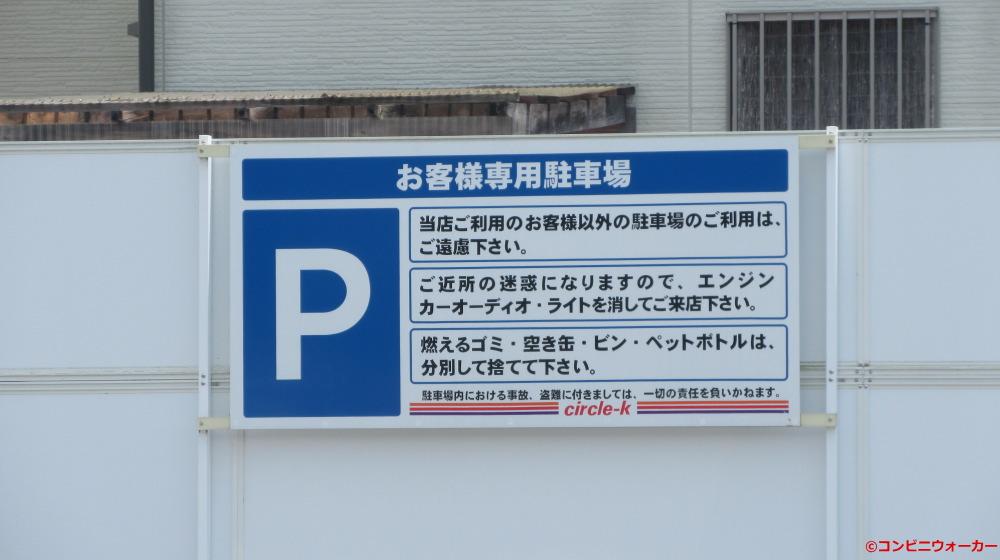 サークルK豊橋多米東町三丁目店 駐車場看板