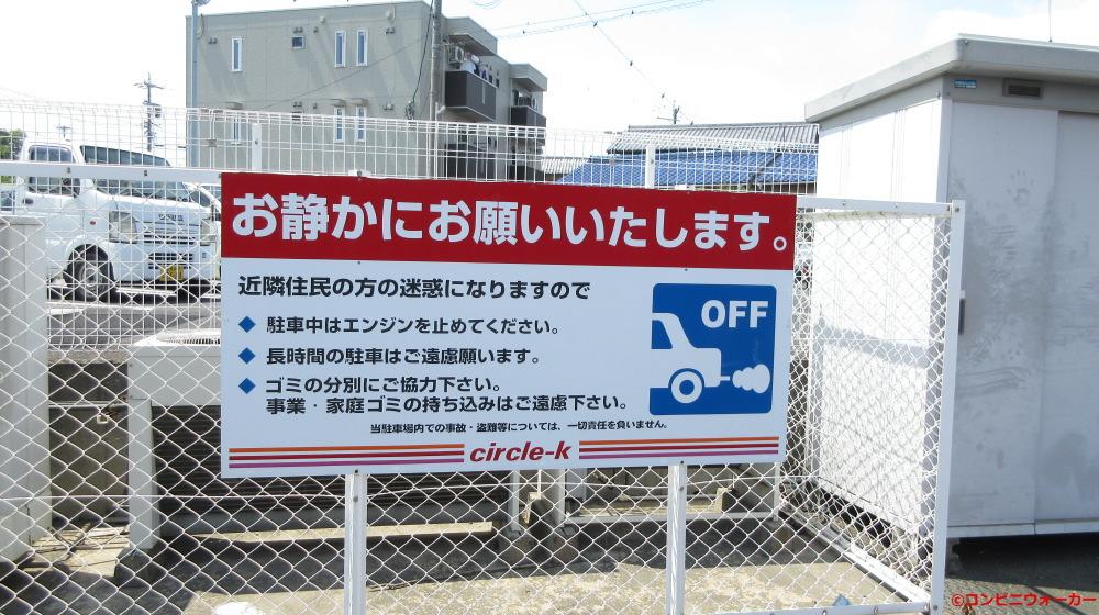 サークルK牛川田ノ上店 駐車場看板