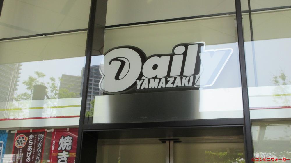 デイリーヤマザキ豊洲キュービックガーデン店 ロゴマーク