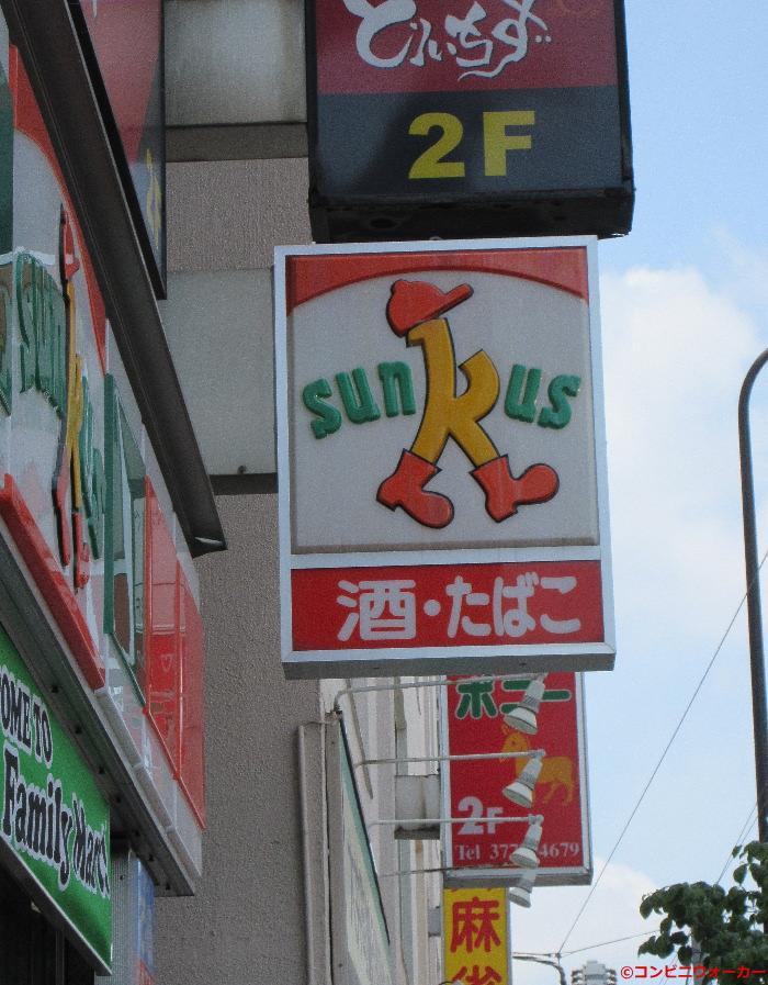 サンクス大井1丁目店 ロゴ看板