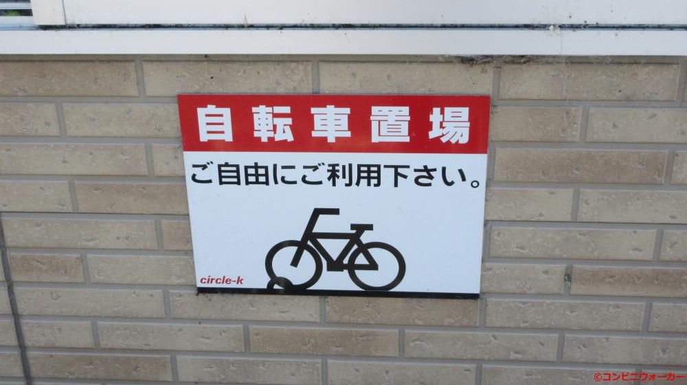 サークルK幸田町大草店 自転車置場看板