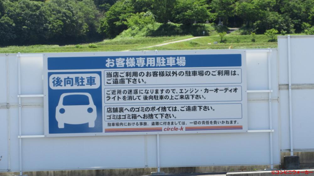 サークルK幸田町大草店 駐車場看板