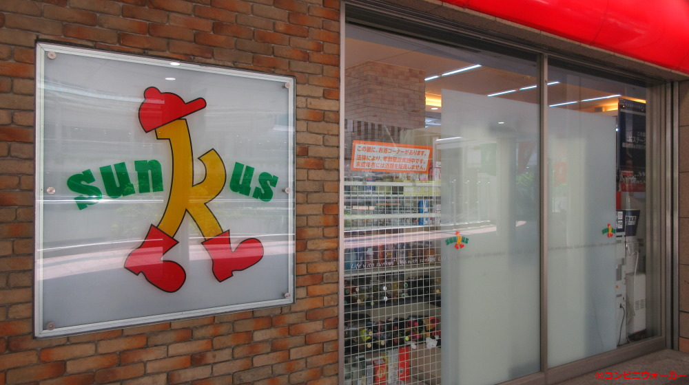 サンクス品川シーサイド店 ロゴ看板