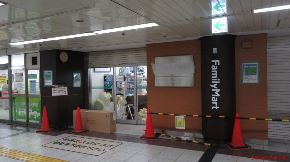 ファミリーマート東山線名古屋駅店