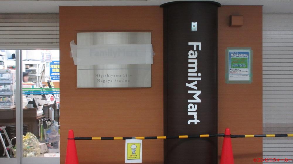 ファミリーマート東山線名古屋駅店 ロゴサイン