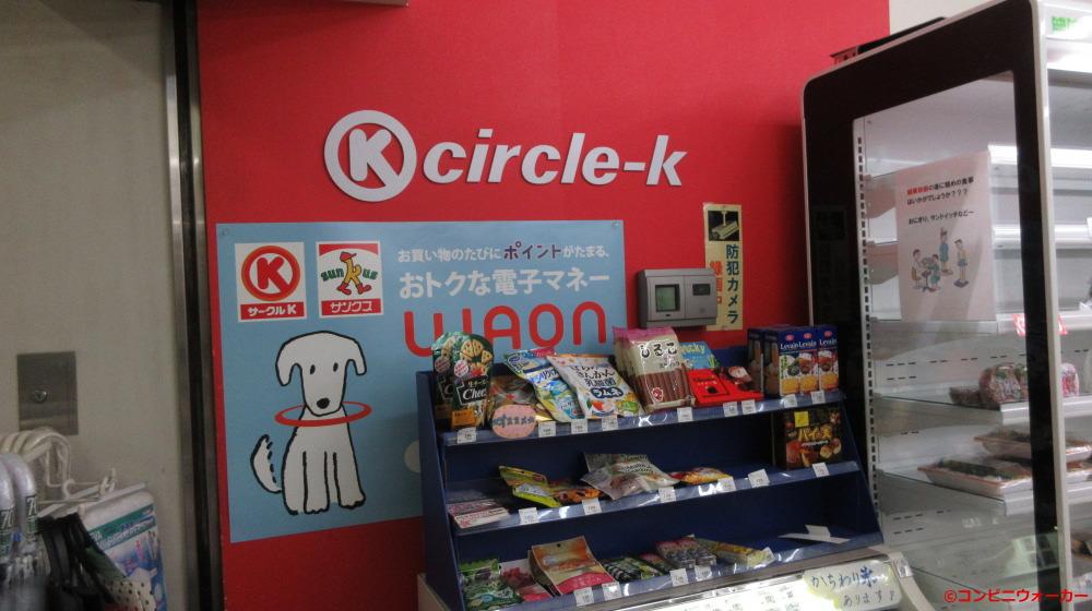 サークルKミニ国際センター店 壁面ロゴマーク