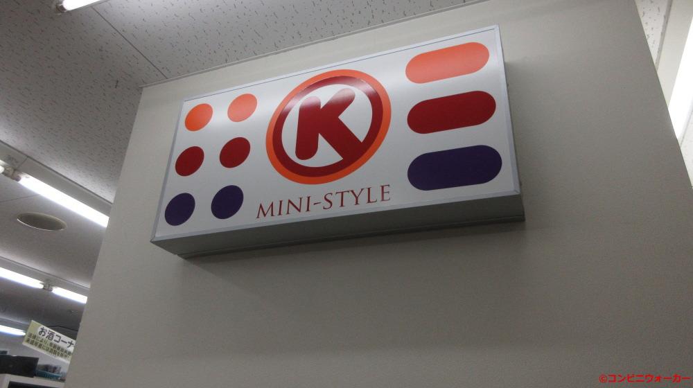 サークルKミニ国際センター店 MINI-STYLEロゴ看板