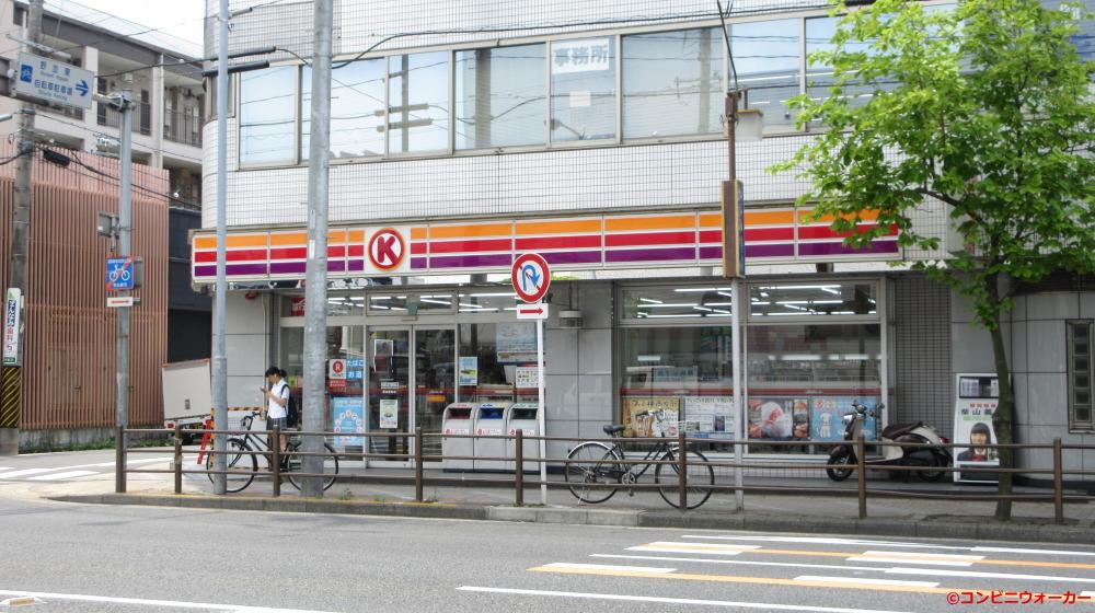 サークルK野並駅前店(DO!野並)