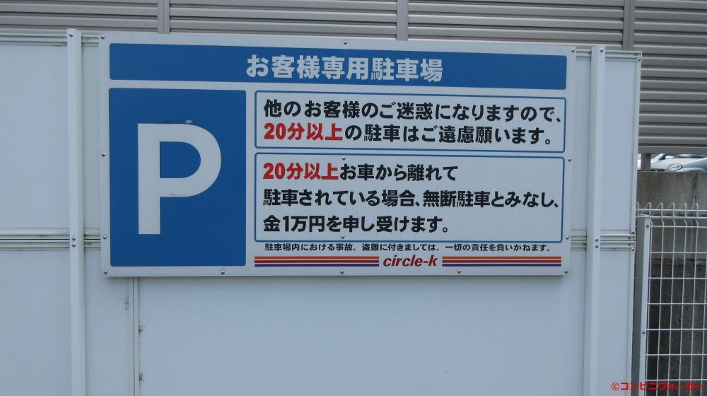 サークルK天白野並二丁目店 駐車場看板