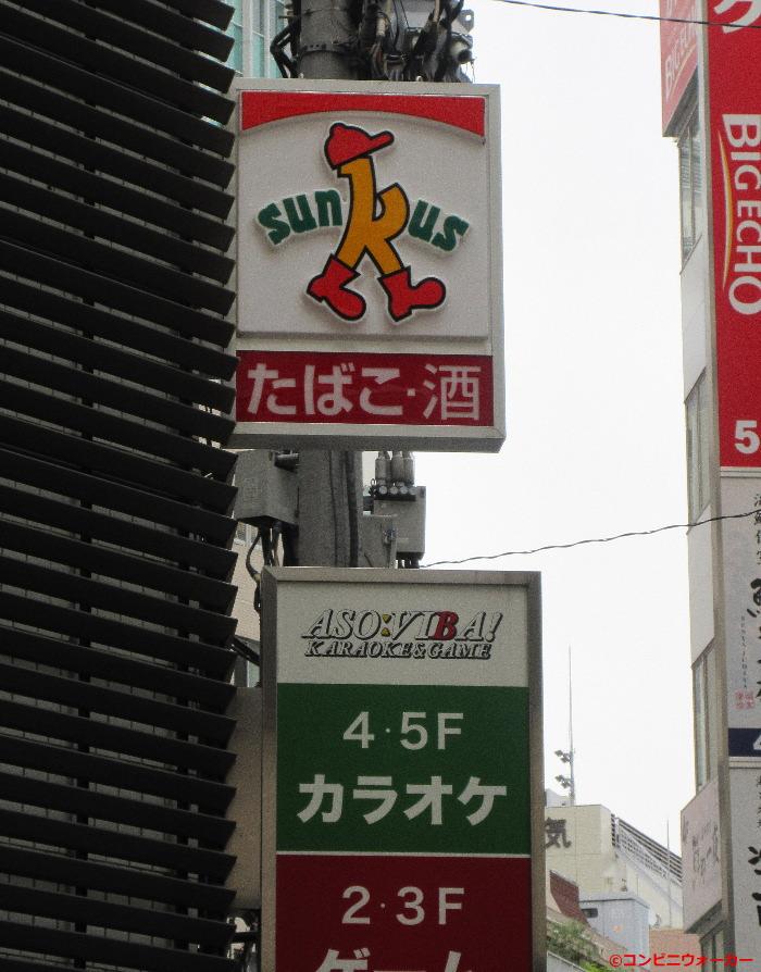 サンクス恵比寿東口店 ロゴ看板