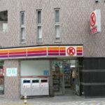 サークルK恵比寿一丁目店