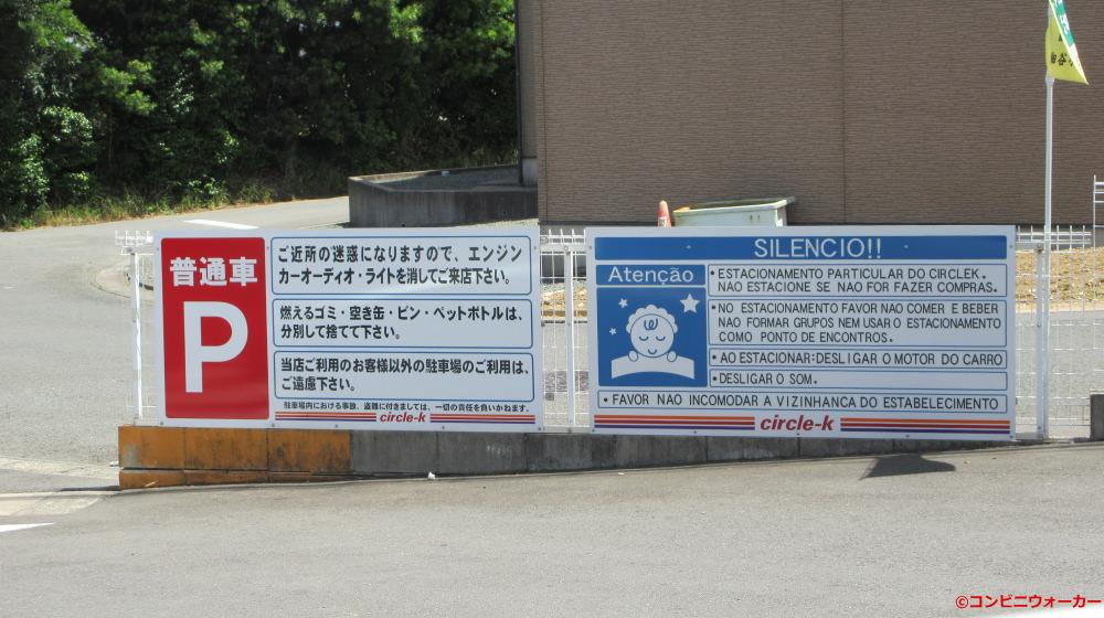 サークルK豊橋細谷町店 駐車場看板(ポルトガル語併記)