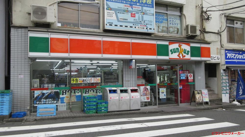 サンクス代々木東口店